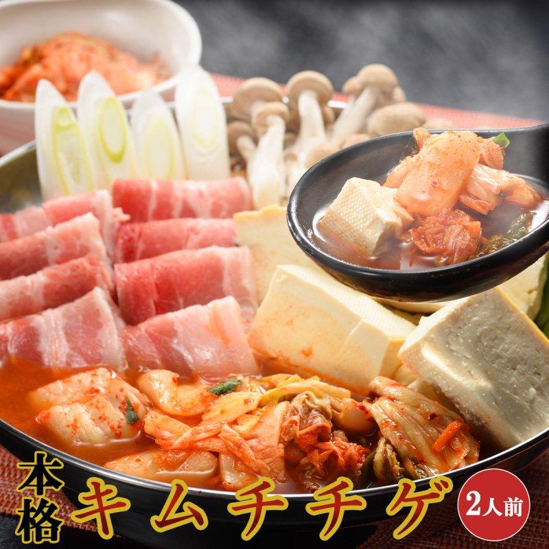本格キムチチゲ2人前 麺付き(K4-004)