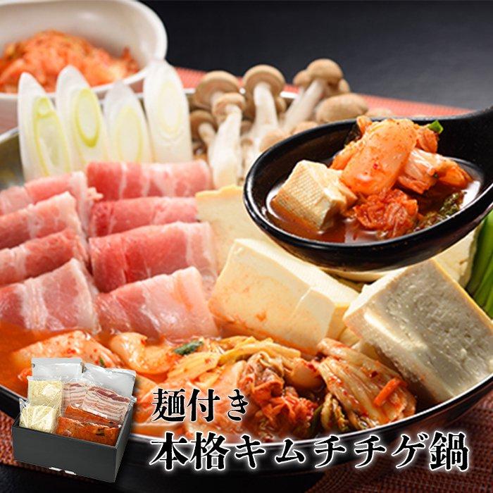 本格キムチチゲ4人前 麺付き(K4-007)