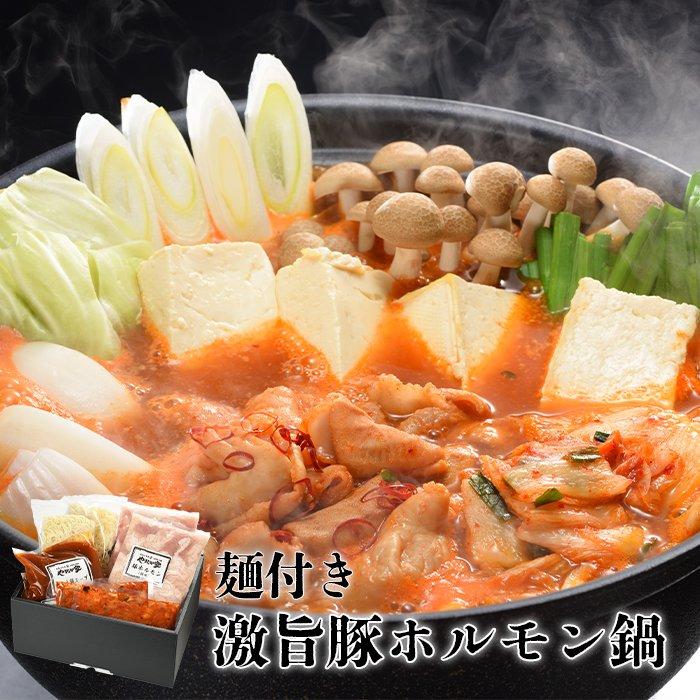 激旨豚ホルモン鍋 4〜6人 〆の麺付き (K4-009)