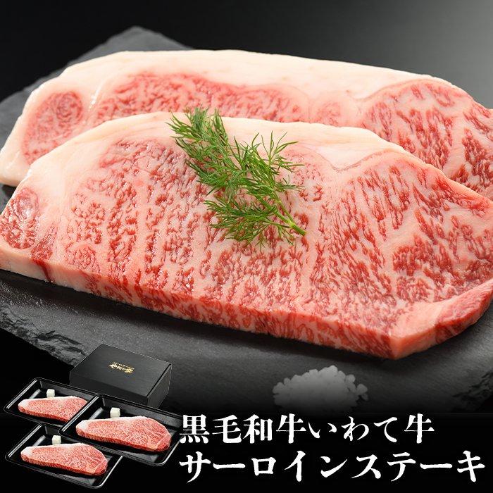 いわて牛サーロインステーキ600g<br>黒毛和牛A4・A5ランク(K8-007)
