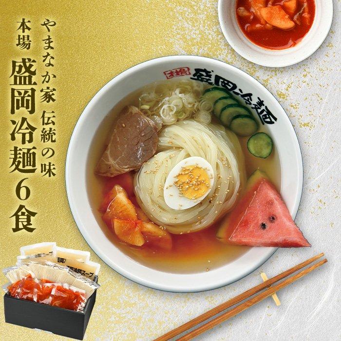 【冷凍】やまなか家伝統の味本場盛岡冷麺!6食入り(K1-015)