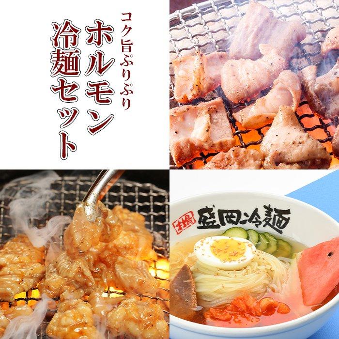 コク旨ぷりぷりホルモン・冷麺セット(K1-012)