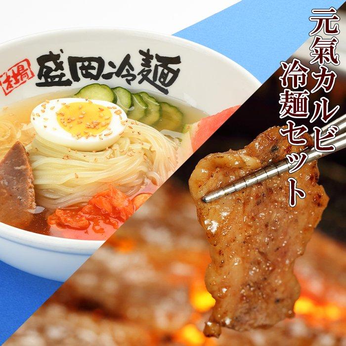 ジューシー元氣カルビ・冷麺セット(K1-013)