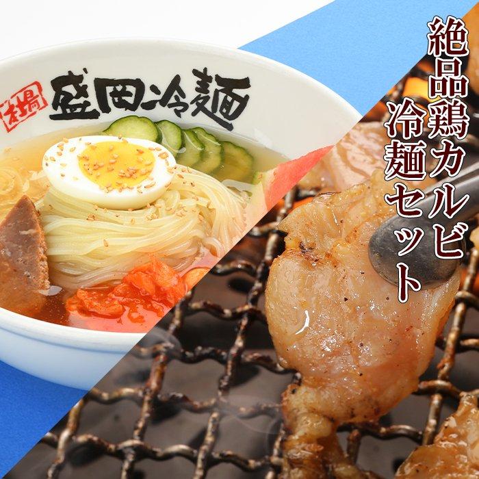絶品鶏カルビ・冷麺セット(K1-014)