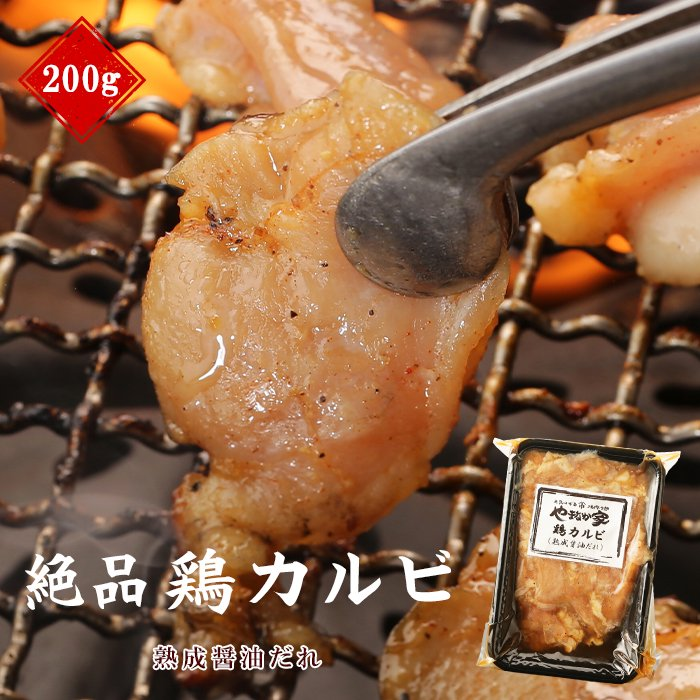 絶品鶏カルビ【熟成醤油だれ】(K2-015)