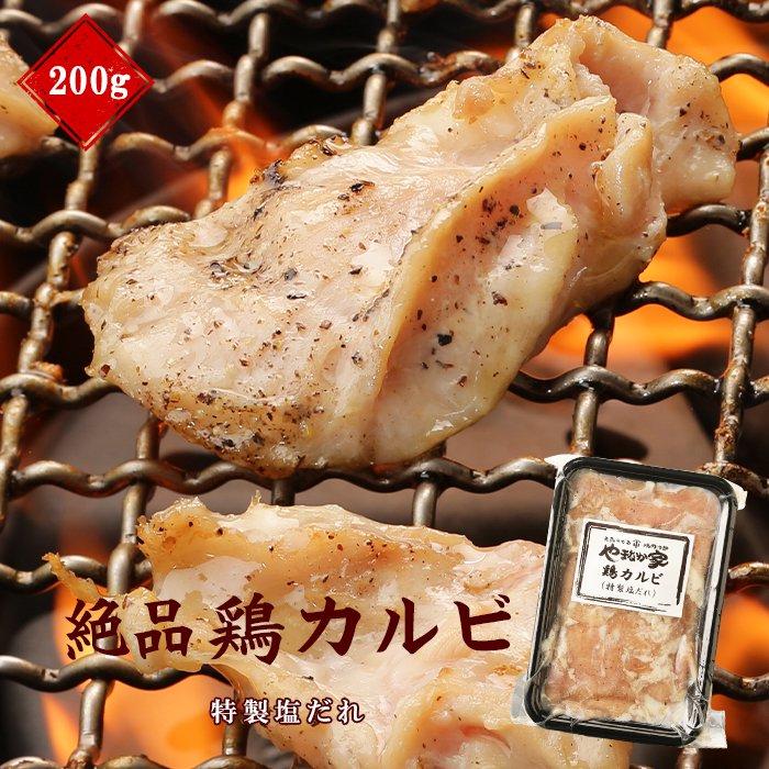 絶品鶏カルビ【特製塩だれ】200g(K2-016)