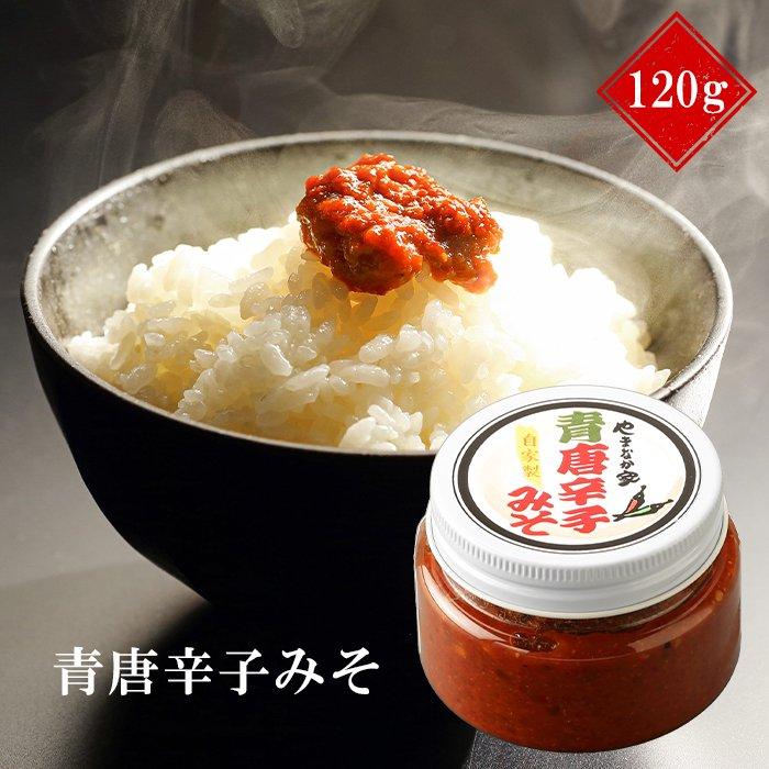 青唐辛子みそ(K7-004)
