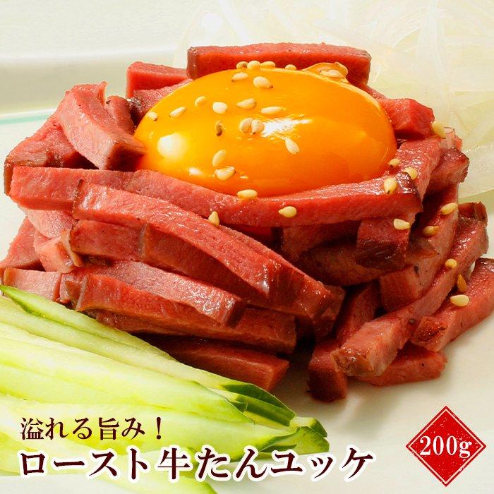 ロースト牛たん(K6-020)