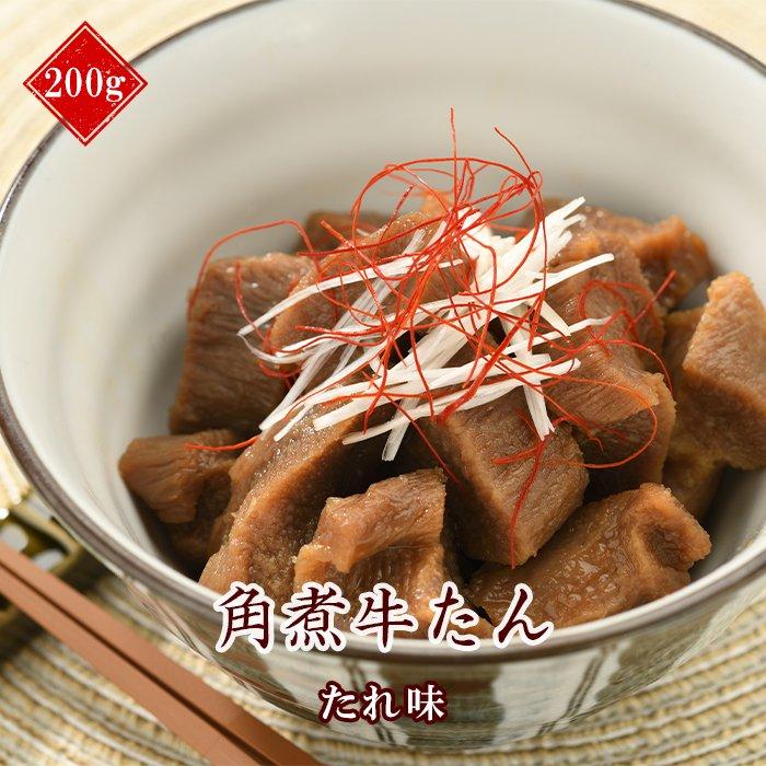 角煮牛たん(K6-019)