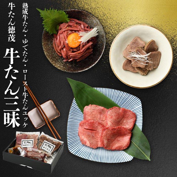 牛たん三昧(K6-014)