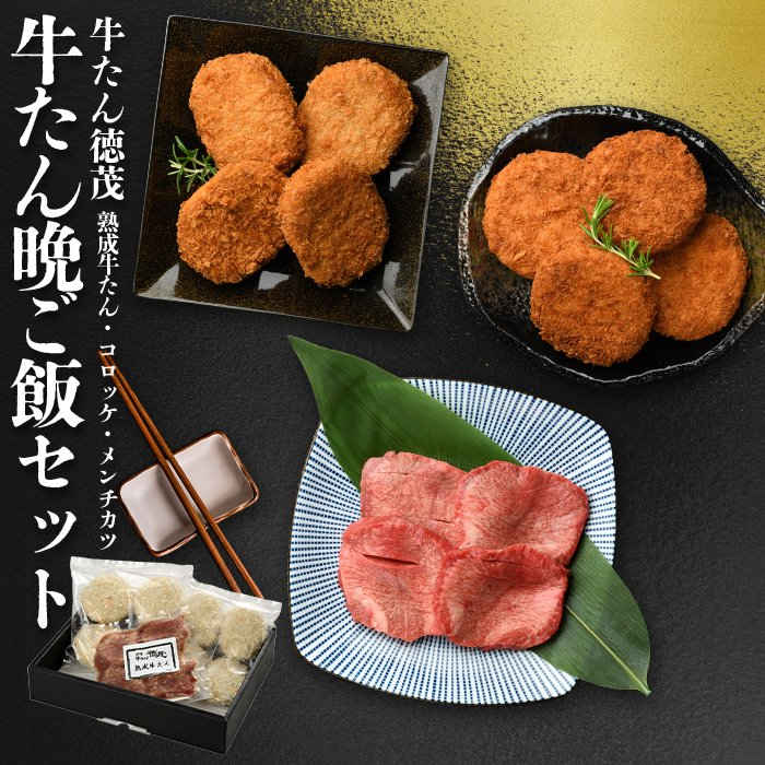 牛たん晩ご飯セット(K6-015)