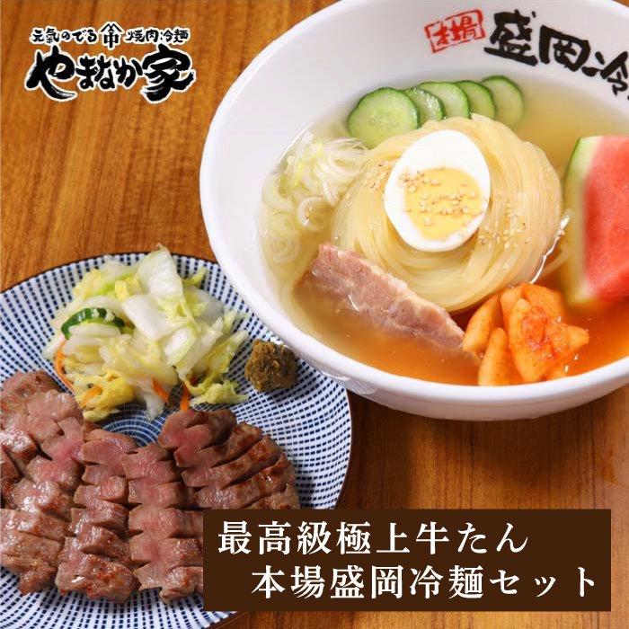 最高級極上牛たん・本場盛岡冷麺セット(K6-021)
