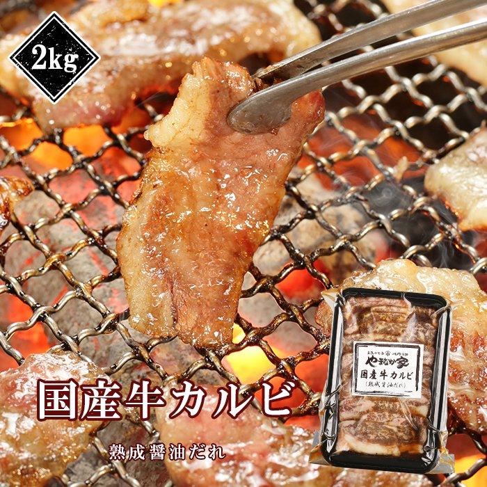 特選国産牛カルビ【熟成醤油だれ】2kg(K12-002)