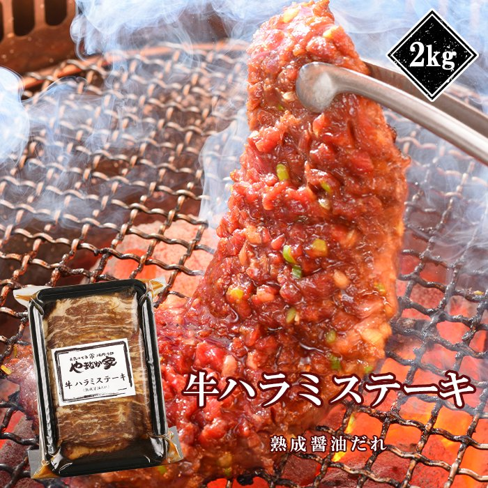 プレミアム極厚ハラミステーキ【熟成醤油だれ】2kg(K12-004)
