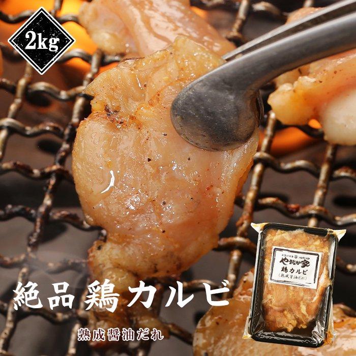絶品鶏カルビ【熟成醤油だれ】2kg(K12-006)