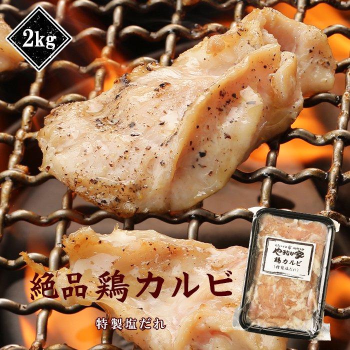 絶品鶏カルビ【特製塩だれ】2kg(K12-008)