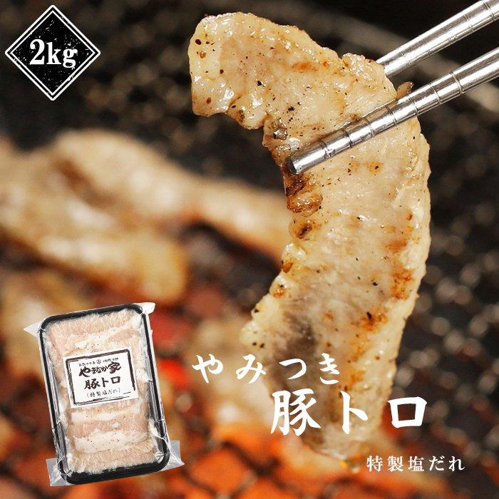 やみつき豚トロ【特製塩だれ】2kg(K12-010)