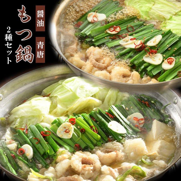 牛もつ鍋2種セット(青唐スープ・醤油)4〜6人前×2 〆の麺付き(K4-012)