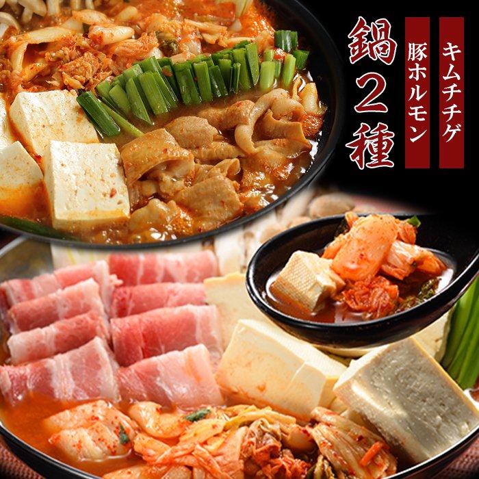 キムチチゲ・ホルモン鍋セット 4〜6人前×2 〆の麺付き(K4-013)
