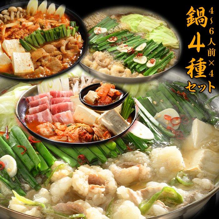 鍋4種セット 4〜6人前×4 〆の麺付き(K4-014)