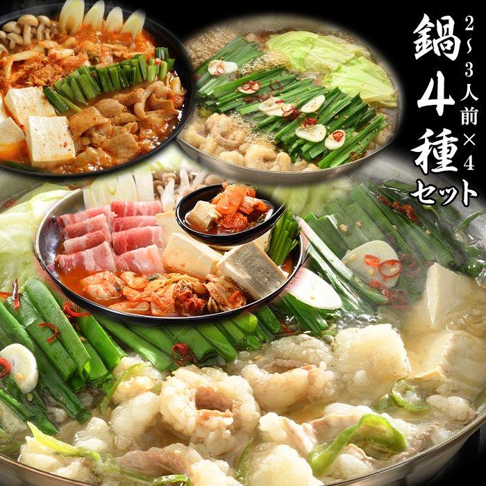 鍋4種お試しセット 2〜3人前×4 〆の麺付き(K4-015)