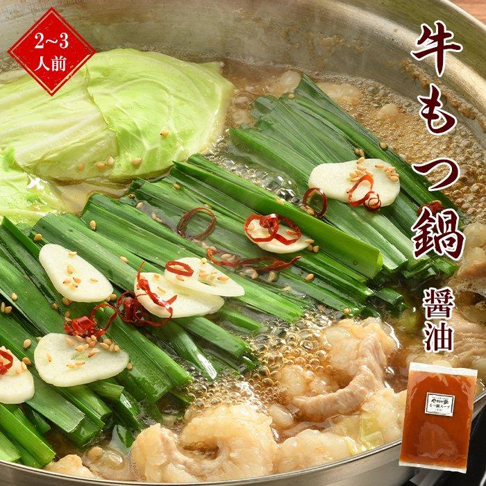牛もつ鍋セット 醤油スープ 2〜3人前 もつ300g 〆の麺付(K4-010)