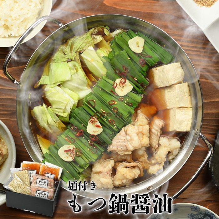 牛もつ鍋セット 醤油スープ 4〜6人前 もつ600g 〆の麺付(K4-011)