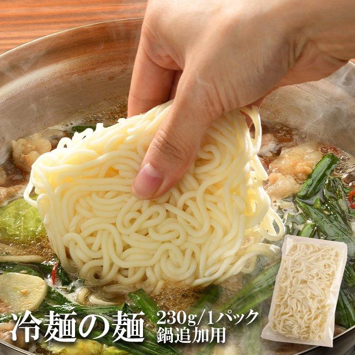 冷凍冷麺(鍋追加用)230g(K20-001)