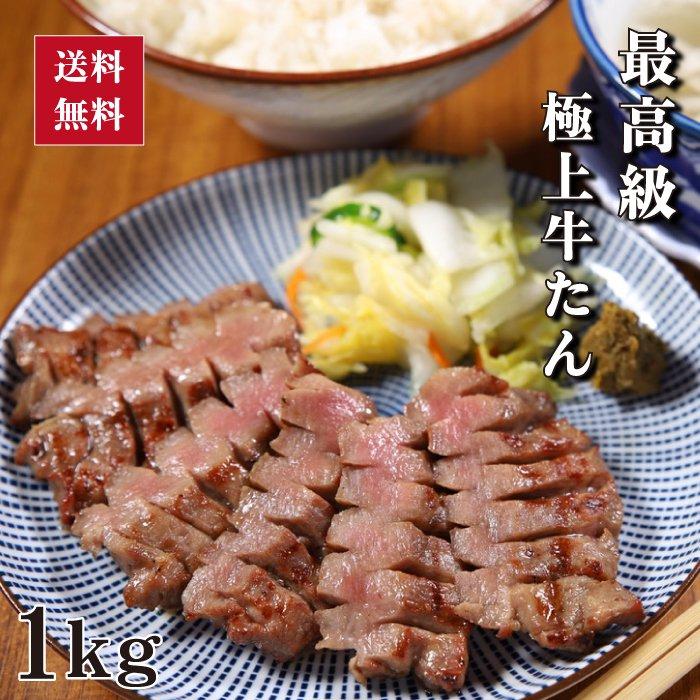 最高級極上牛たん1kg (K6-023)