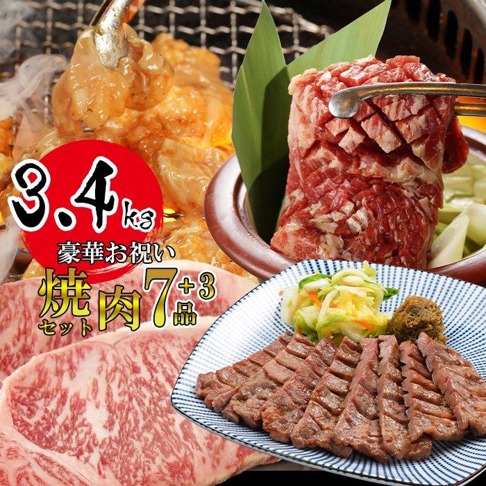 豪華お祝い焼肉セット  全7種+3品 計3.4kg おまけ付 (k3-005)