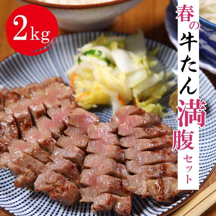春の牛たん満腹セット 牛たん2種+1品 計2kg おまけ付 (k3-008)