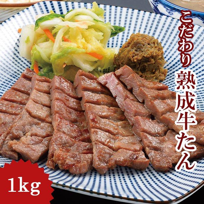 熟成牛たん1kg(k6-028)