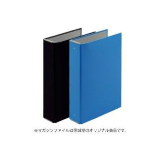 信誠堂 マガジンファイル A4