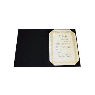 信誠堂 賞状・証書ケースファイル A4 縦型