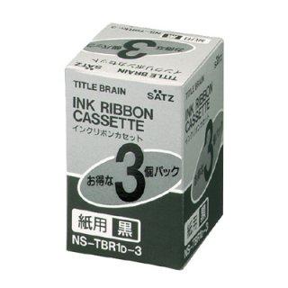コクヨ タイトルブレーン2 インクリボンカセット紙用3個パック黒文字 NS-TBR1D-3