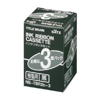 コクヨ タイトルブレーン2 インクリボンカセット樹脂用3個パック黒文字 NS-TBR2D-3