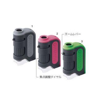 レイメイ藤井 ハンディ顕微鏡ZOOM RXT203