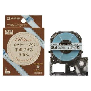 キングジム テプラPROテープカートリッジ りぼん SFR9BK 9mm幅 スカイブルー/黒