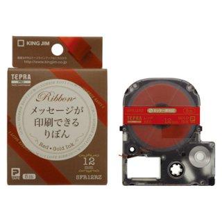 キングジム テプラPROテープカートリッジ りぼん SFR12RZ 12mm幅 レッド/金文字