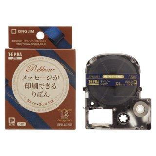 キングジム テプラPROテープカートリッジ りぼん SFR12NZ 12mm幅 ネイビー/金文字
