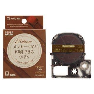 キングジム テプラPROテープカートリッジ りぼん SFR12CZ 12mm幅 ブラウン/金文字