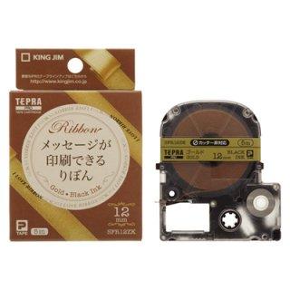 キングジム テプラPROテープカートリッジ りぼん SFR12ZK 12mm幅 ゴールド/黒文字