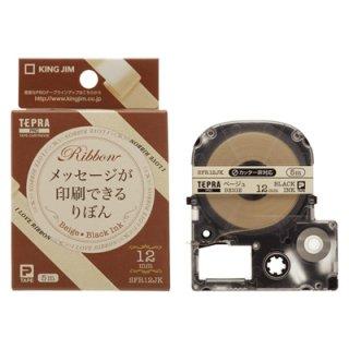 キングジム テプラPROテープカートリッジ りぼん SFR12JK 12mm幅 ベージュ/黒文字
