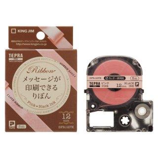 キングジム テプラPROテープカートリッジ りぼん SFR12PK 12mm幅 ピンク/黒文字
