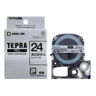 テプラPROテープカートリッジ 備品管理ラベル 銀に黒文字 24mm幅 SM24XC