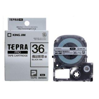 テプラPROテープカートリッジ 備品管理ラベル 銀に黒文字 36mm幅 SM36XC