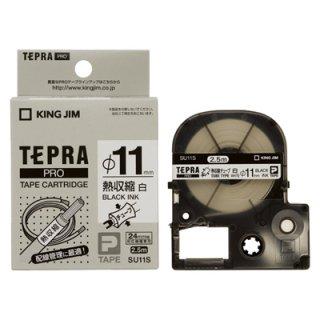 テプラPROテープカートリッジ 熱収縮チューブ 白に黒文字 Φ11mm SU11S