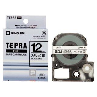 テプラPROテープカートリッジ (メタリック) 銀に黒文字 12mm幅 SM12X
