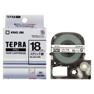 テプラPROテープカートリッジ (メタリック) 銀に黒文字 18mm幅 SM18X