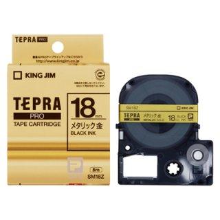 テプラPROテープカートリッジ (メタリック) 金に黒文字 18mm幅 SM18Z